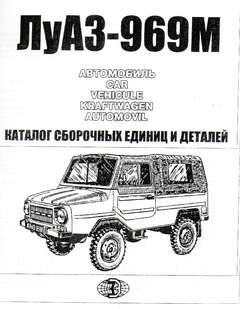 Luaz 967
